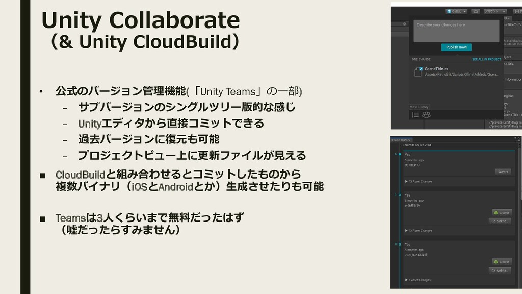 Unity Collaborate (& Unity CloudBuild) • 公式のバージ...