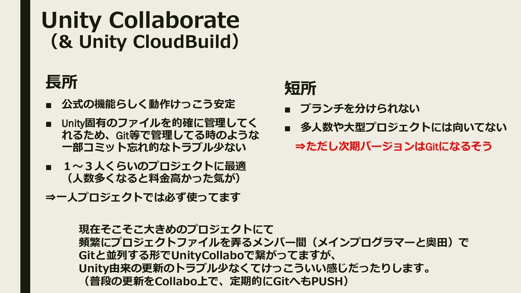 長所 ■ 公式の機能らしく動作けっこう安定 ■ Unity固有のファイルを的確に管理してく れ...