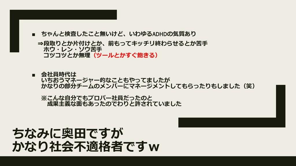ちなみに奥田ですが かなり社会不適格者ですw ■ ちゃんと検査したこと無いけど、いわゆるADH...