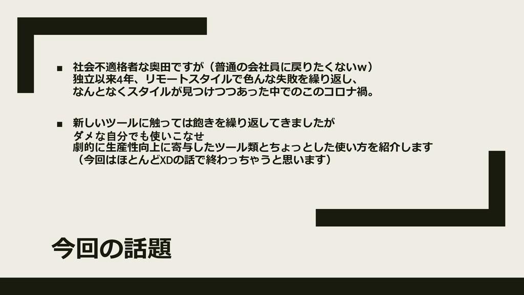 今回の話題 ■ 社会不適格者な奥田ですが(普通の会社員に戻りたくないw) 独立以来4年、リモー...
