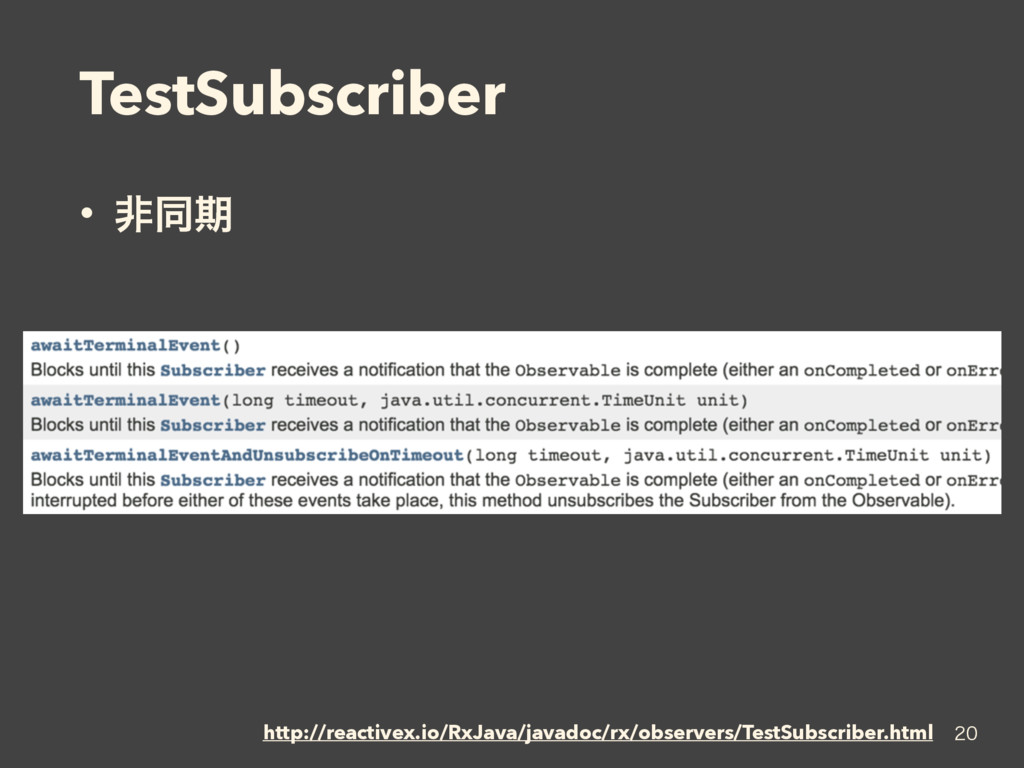TestSubscriber • ඇಉظ  http://reactivex.io/RxJ...