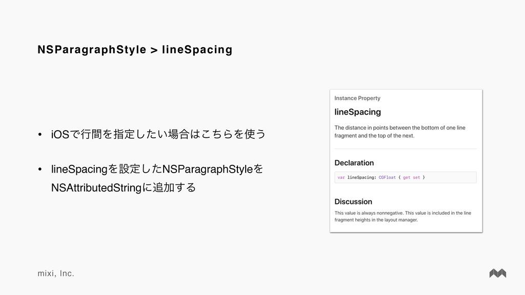 mixi, Inc. NSParagraphStyle > lineSpacing • iOS...