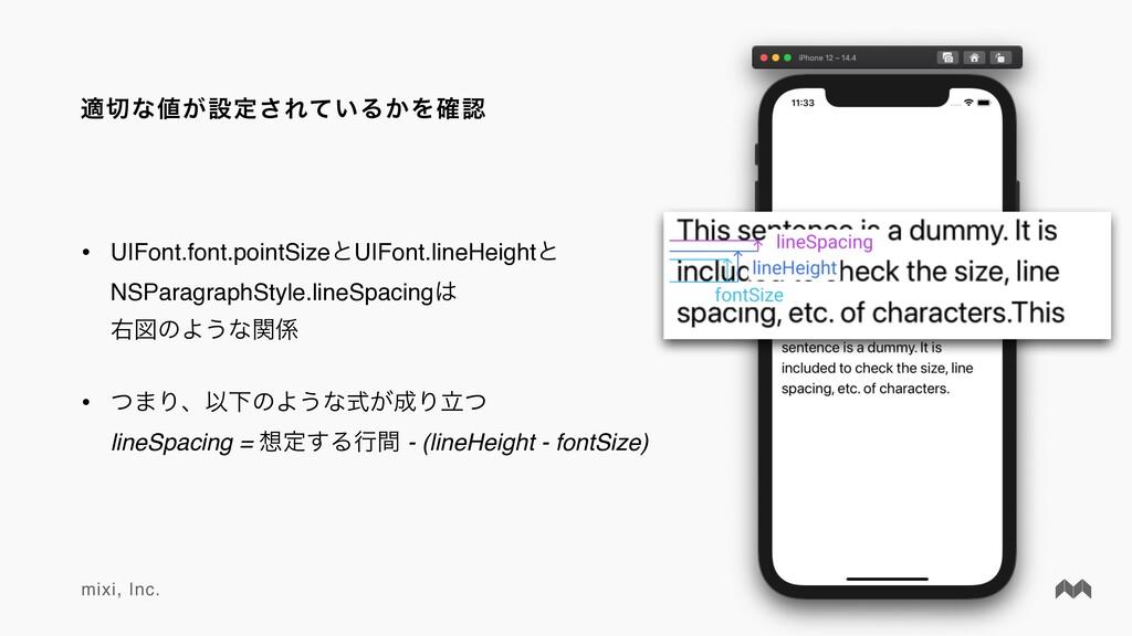 mixi, Inc. దͳ͕ઃఆ͞Ε͍ͯΔ͔Λ֬ • UIFont.font.point...