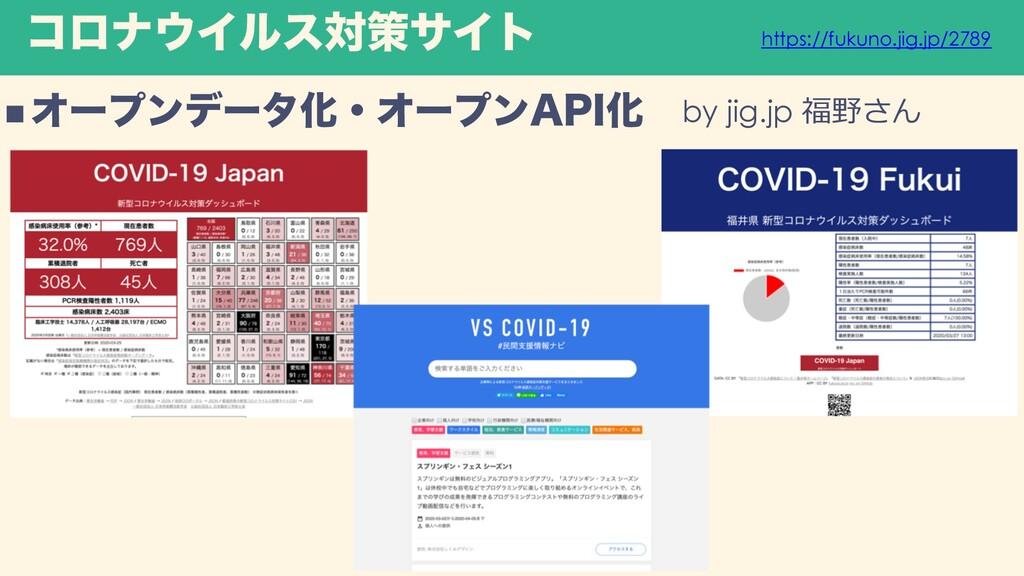 """ίϩφΠϧεରࡦαΠτ n ΦʔϓϯσʔλԽɾΦʔϓϯ""""1*Խ by jig.jp ..."""