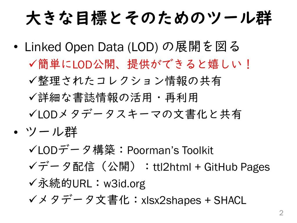 大きな目標とそのためのツール群 • Linked Open Data (LOD) の展開を図る...