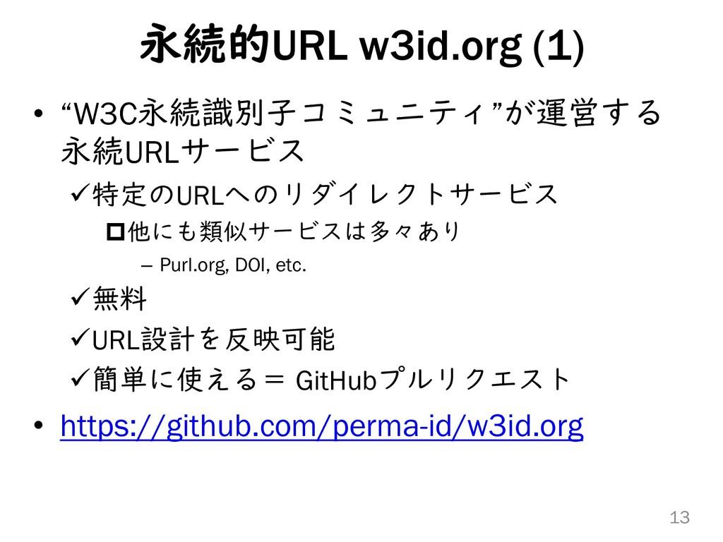 """永続的URL w3id.org (1) • """"W3C永続識別子コミュニティ""""が運営する 永続U..."""