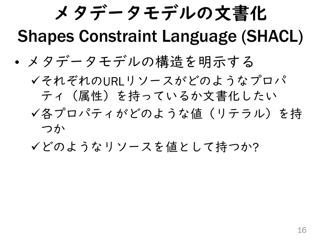 メタデータモデルの文書化 Shapes Constraint Language (SHACL)...