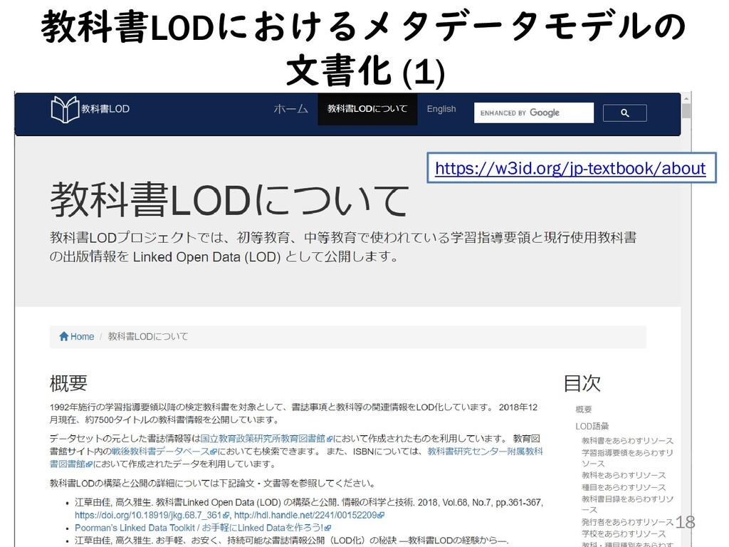 教科書LODにおけるメタデータモデルの 文書化 (1) 18 https://w3id.org...