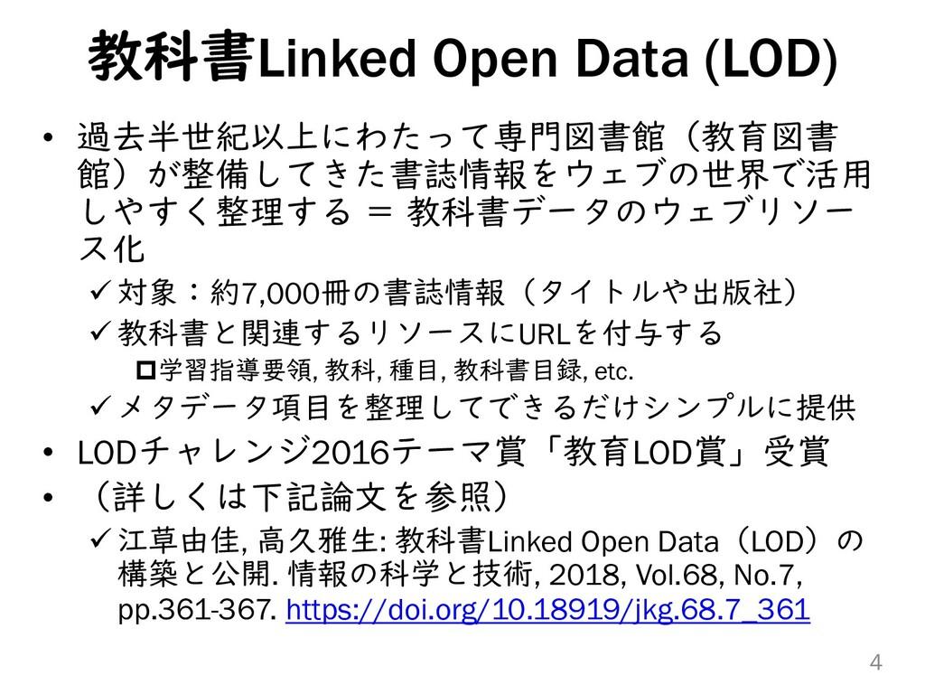 教科書Linked Open Data (LOD) • 過去半世紀以上にわたって専門図書館(教...