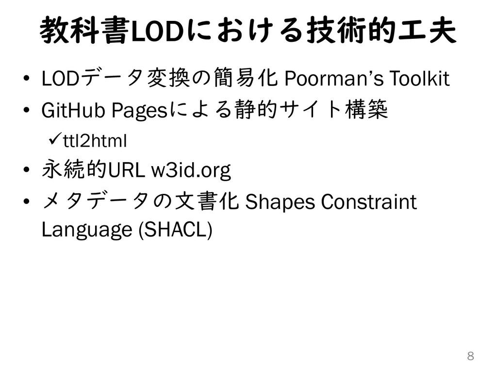 教科書LODにおける技術的工夫 • LODデータ変換の簡易化 Poorman's Toolki...