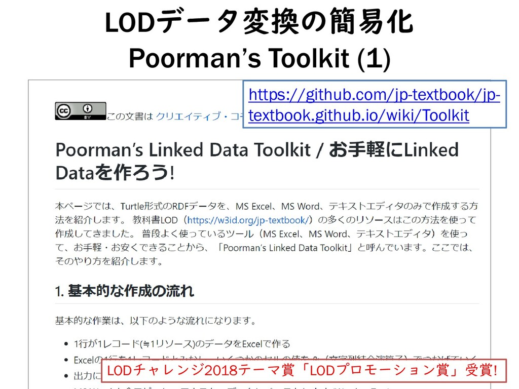 LODデータ変換の簡易化 Poorman's Toolkit (1) 9 https://gi...