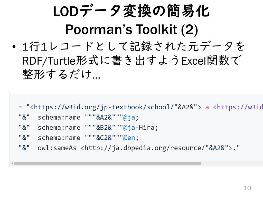 LODデータ変換の簡易化 Poorman's Toolkit (2) • 1行1レコードとして...
