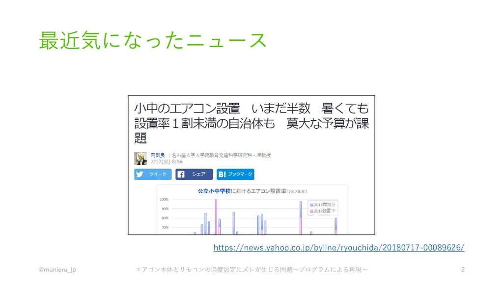 最近気になったニュース @munieru_jp エアコン本体とリモコンの温度設定にズレが生じる...