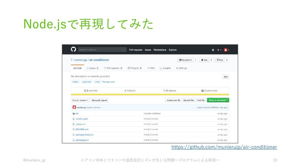 Node.jsで再現してみた @munieru_jp エアコン本体とリモコンの温度設定にズレが...