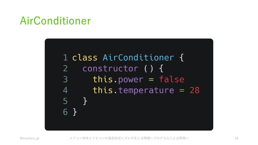 AirConditioner @munieru_jp エアコン本体とリモコンの温度設定にズレが...