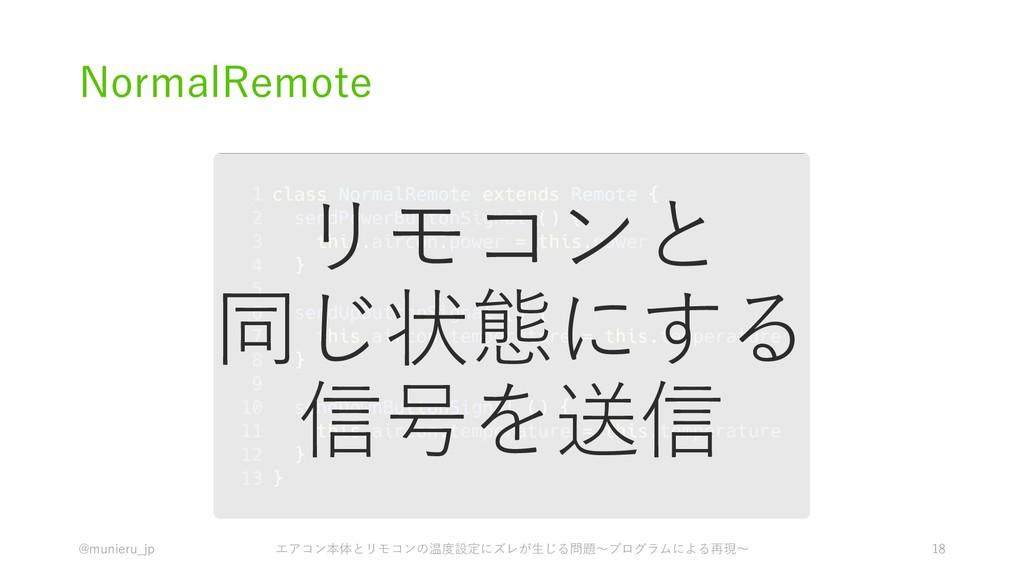 NormalRemote @munieru_jp エアコン本体とリモコンの温度設定にズレが生じ...