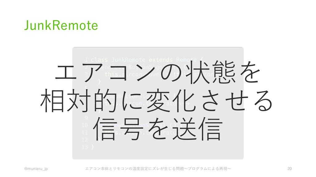 JunkRemote @munieru_jp エアコン本体とリモコンの温度設定にズレが生じる問...