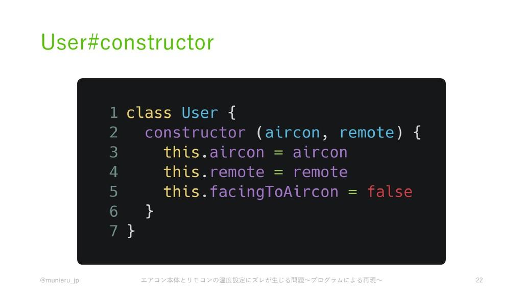 User#constructor @munieru_jp エアコン本体とリモコンの温度設定にズ...