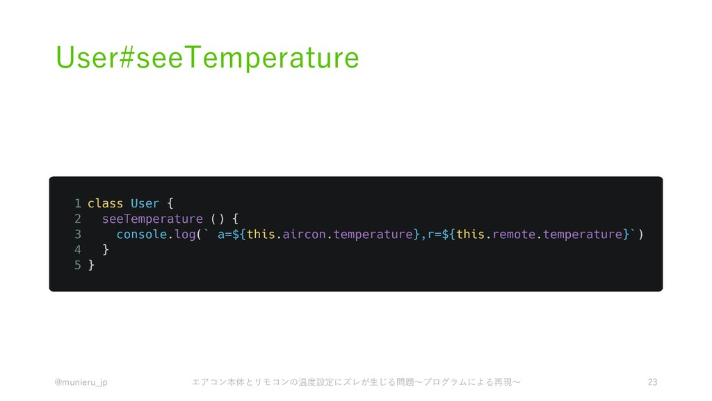 User#seeTemperature @munieru_jp エアコン本体とリモコンの温度設...