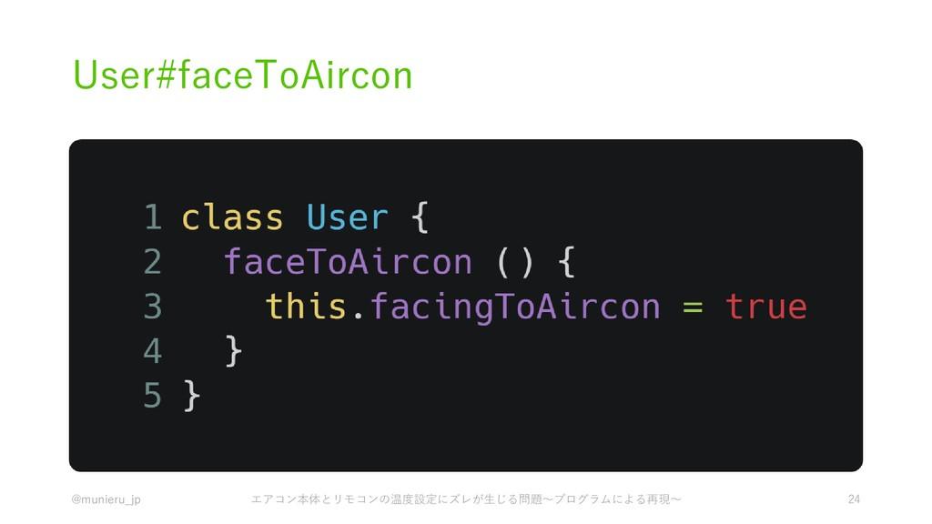 User#faceToAircon @munieru_jp エアコン本体とリモコンの温度設定に...