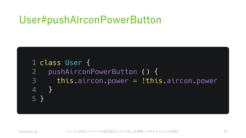 User#pushAirconPowerButton @munieru_jp エアコン本体とリ...