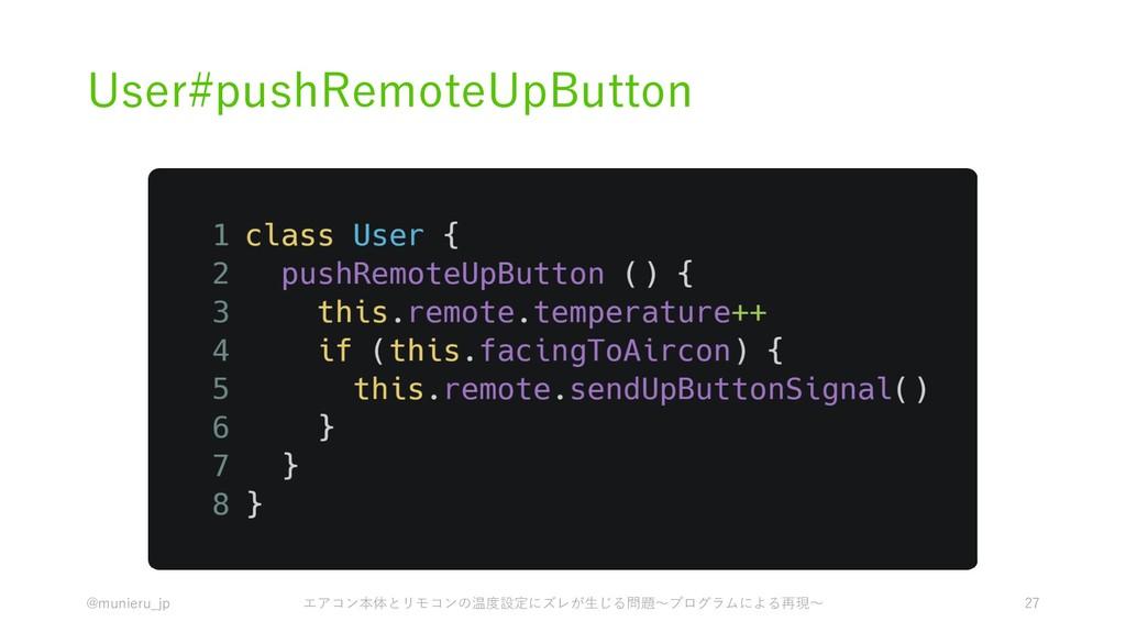 User#pushRemoteUpButton @munieru_jp エアコン本体とリモコン...