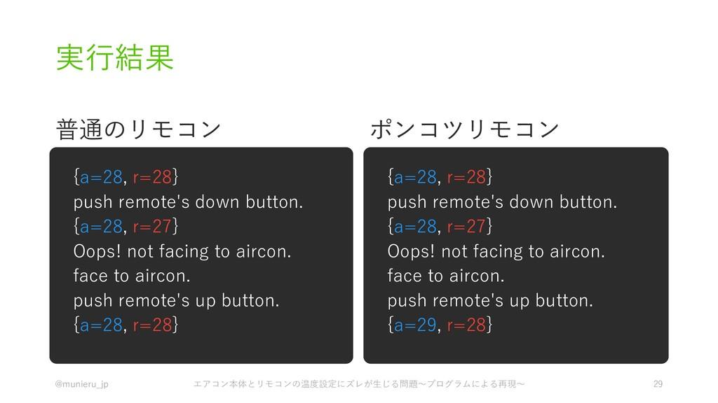 実行結果 普通のリモコン {a=28, r=28} push remote's down bu...