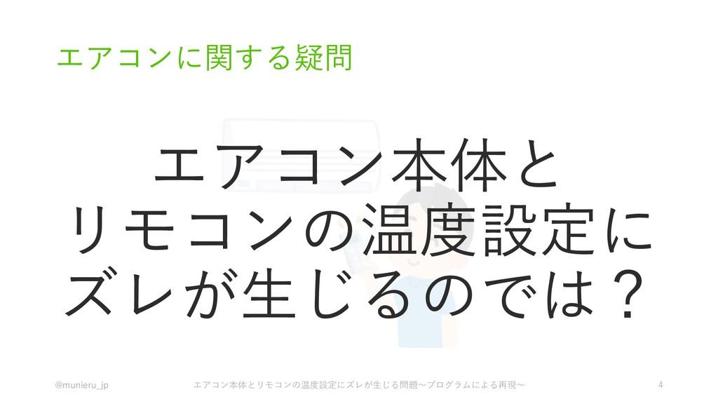 エアコンに関する疑問 @munieru_jp エアコン本体とリモコンの温度設定にズレが生じる問...