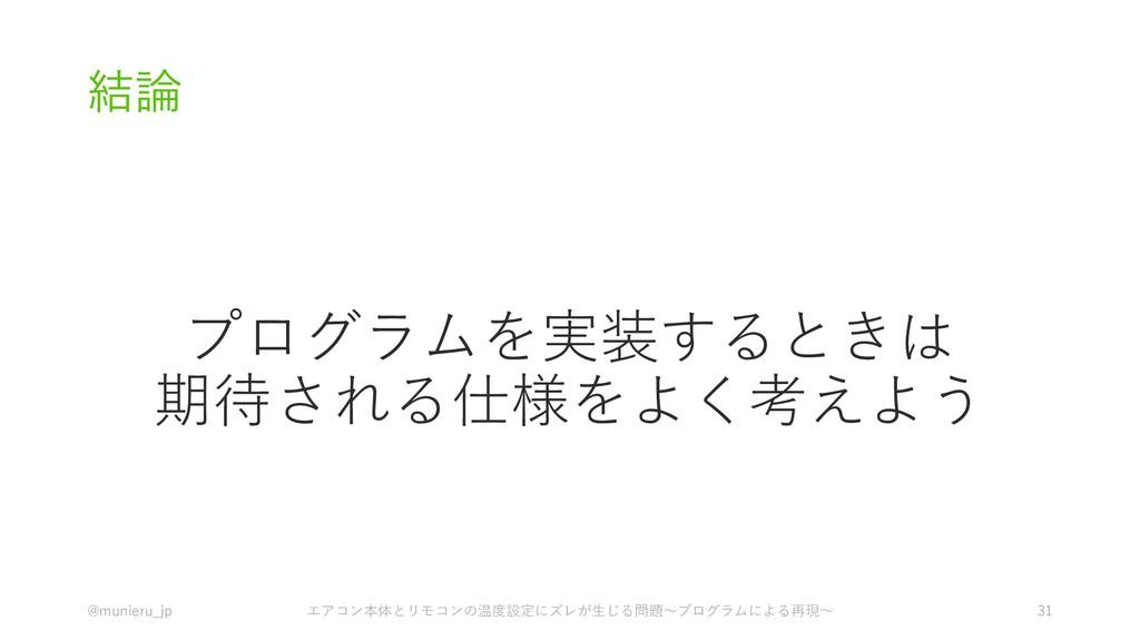 結論 プログラムを実装するときは 期待される仕様をよく考えよう @munieru_jp エアコ...