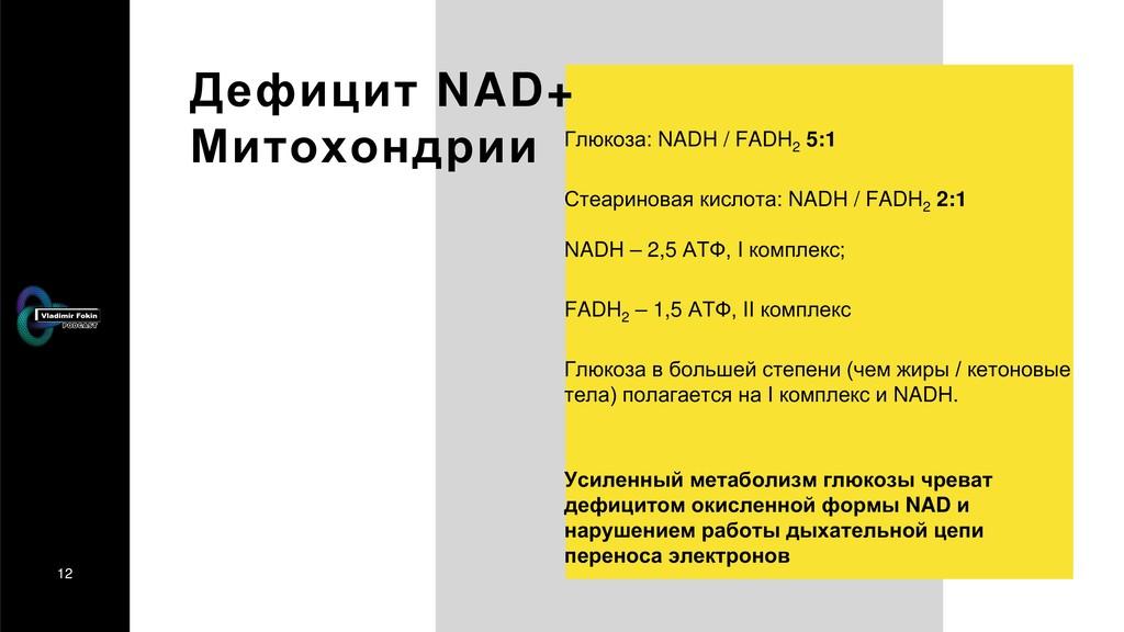 12 Глюкоза: NADH / FADH2 5:1 Стеариновая кислот...