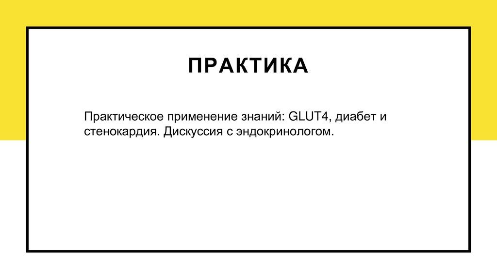 ПРАКТИКА Практическое применение знаний: GLUT4,...