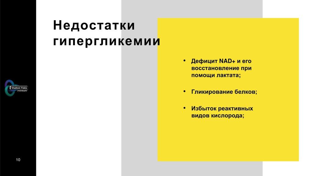 10 • Дефицит NAD+ и его восстановление при помо...