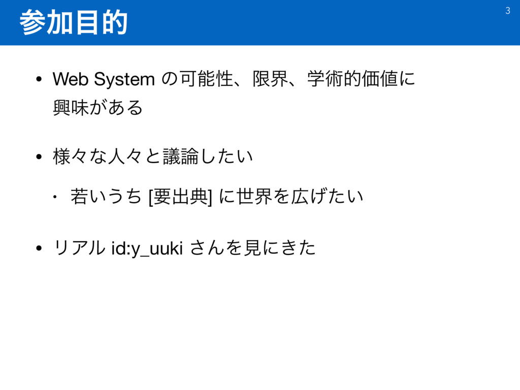 Ճత • Web System ͷՄੑɺݶքɺֶज़తՁʹ ڵຯ͕͋Δ  • ༷ʑͳਓ...