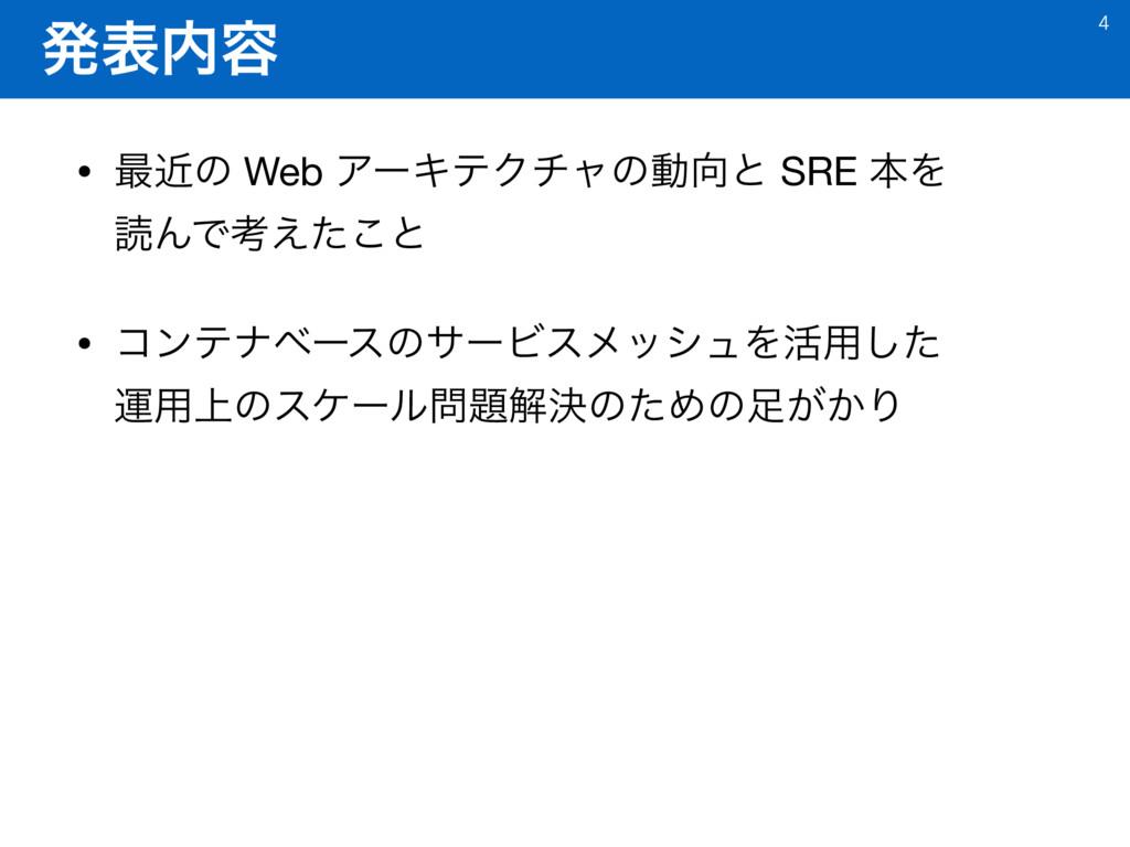ൃද༰ • ࠷ۙͷ Web ΞʔΩςΫνϟͷಈͱ SRE ຊΛ ಡΜͰߟ͑ͨ͜ͱ  • ...