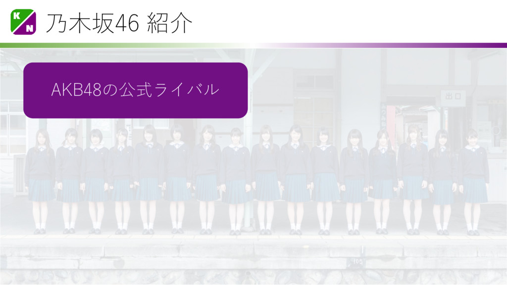 乃木坂46 紹介 AKB48の公式ライバル