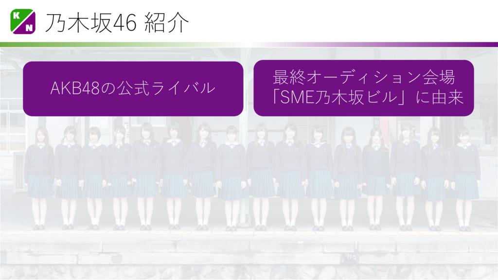 乃木坂46 紹介 AKB48の公式ライバル 最終オーディション会場 「SME乃木坂ビル」に由来