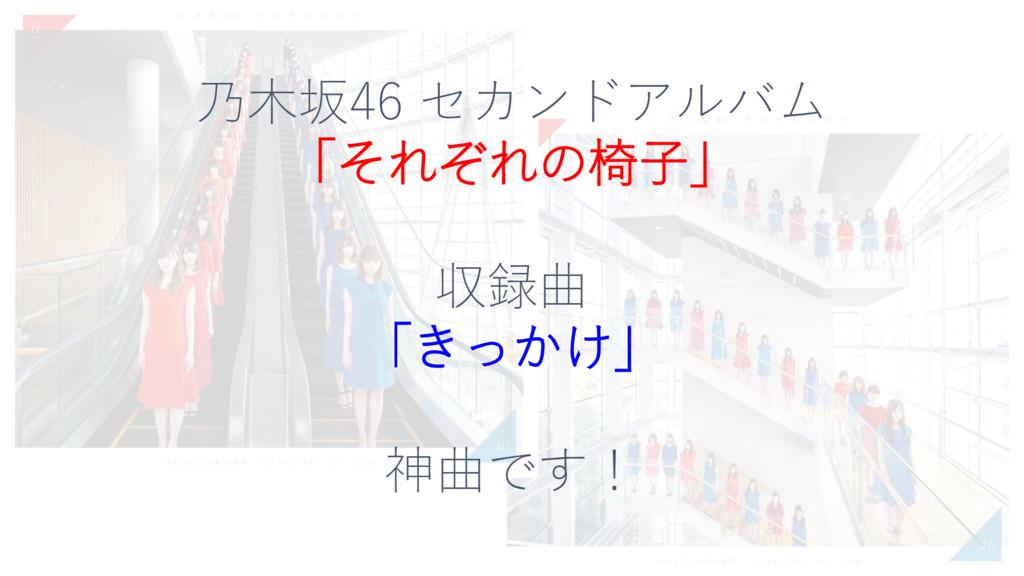 乃木坂46 セカンドアルバム 「それぞれの椅子」 収録曲 「きっかけ」 神曲です!