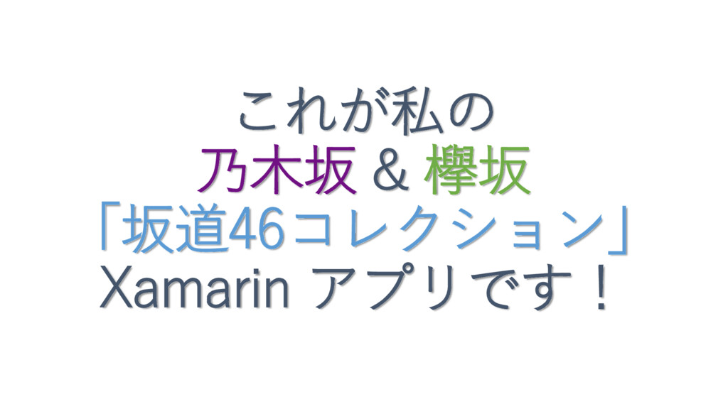 これが私の 乃木坂 & 欅坂 「坂道46コレクション」 Xamarin アプリです!