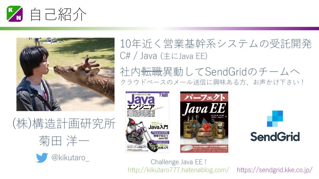 自己紹介 菊田 洋一 10年近く営業基幹系システムの受託開発 C# / Java (主にJav...