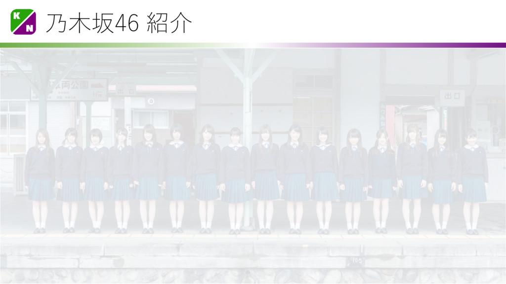 乃木坂46 紹介