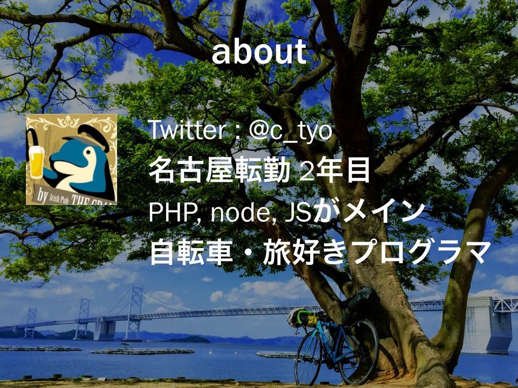 about Twitter : @c_tyo ໊ݹసۈ 2 PHP, node, JS...