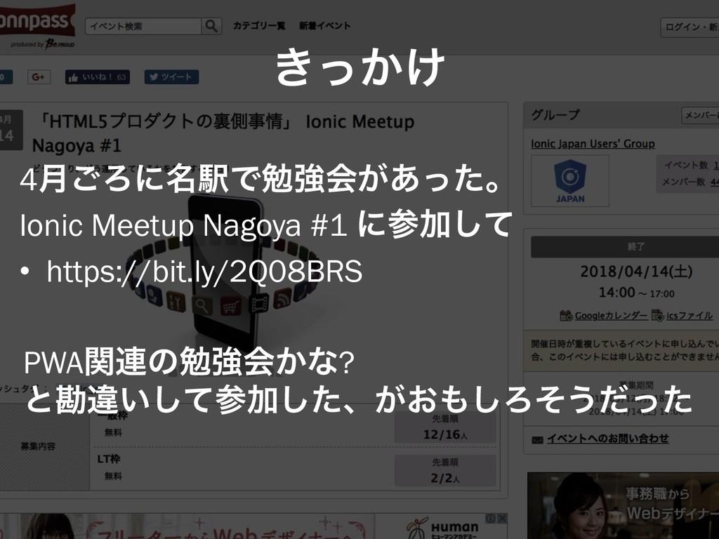 ͖͔͚ͬ 4݄͝Ζʹ໊ӺͰษڧձ͕͋ͬͨɻ Ionic Meetup Nagoya #1 ...