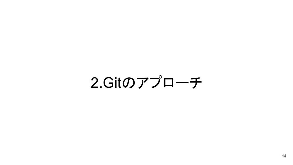 2.Gitのアプローチ 14