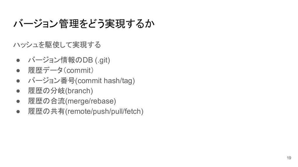 バージョン管理をどう実現するか ハッシュを駆使して実現する ● バージョン情報のDB (.gi...