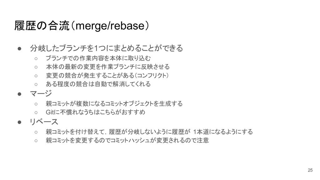 履歴の合流(merge/rebase) ● 分岐したブランチを1つにまとめることができる ○ ...