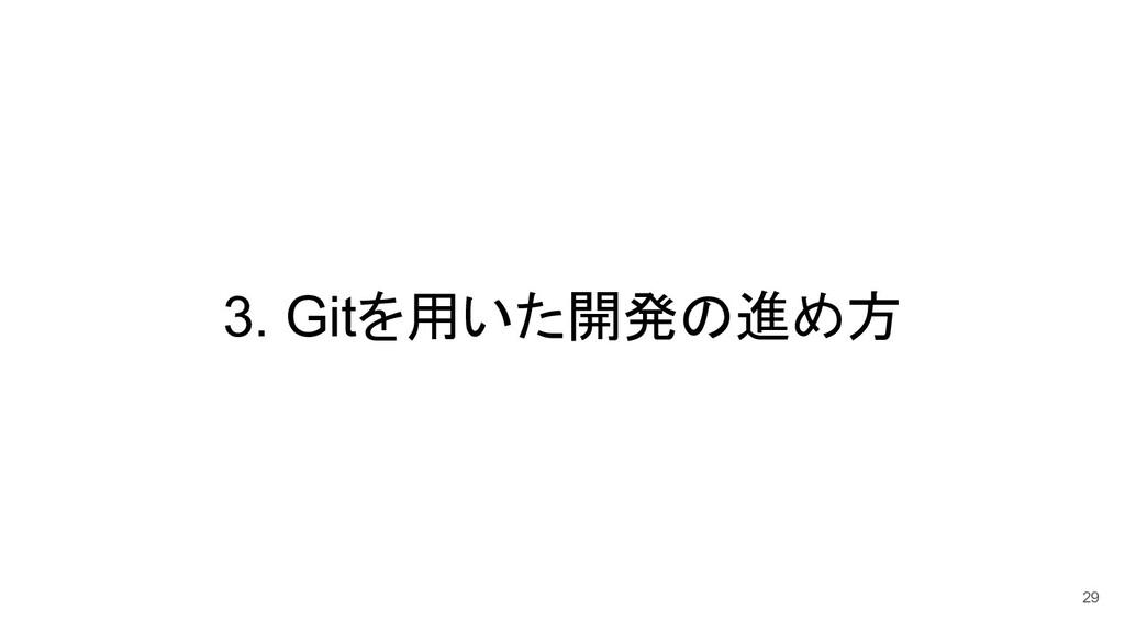 3. Gitを用いた開発の進め方 29