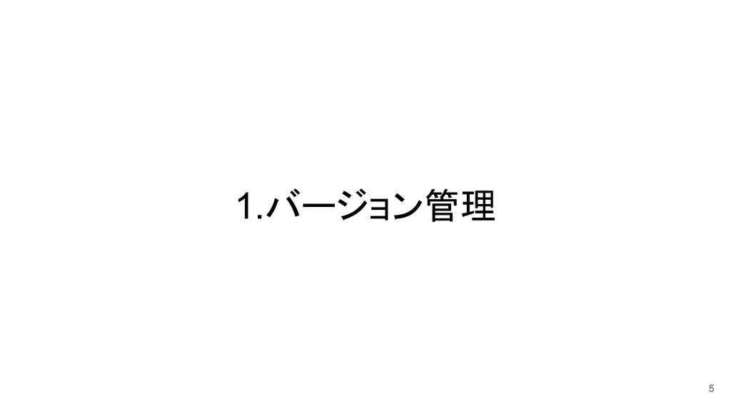 1.バージョン管理 5