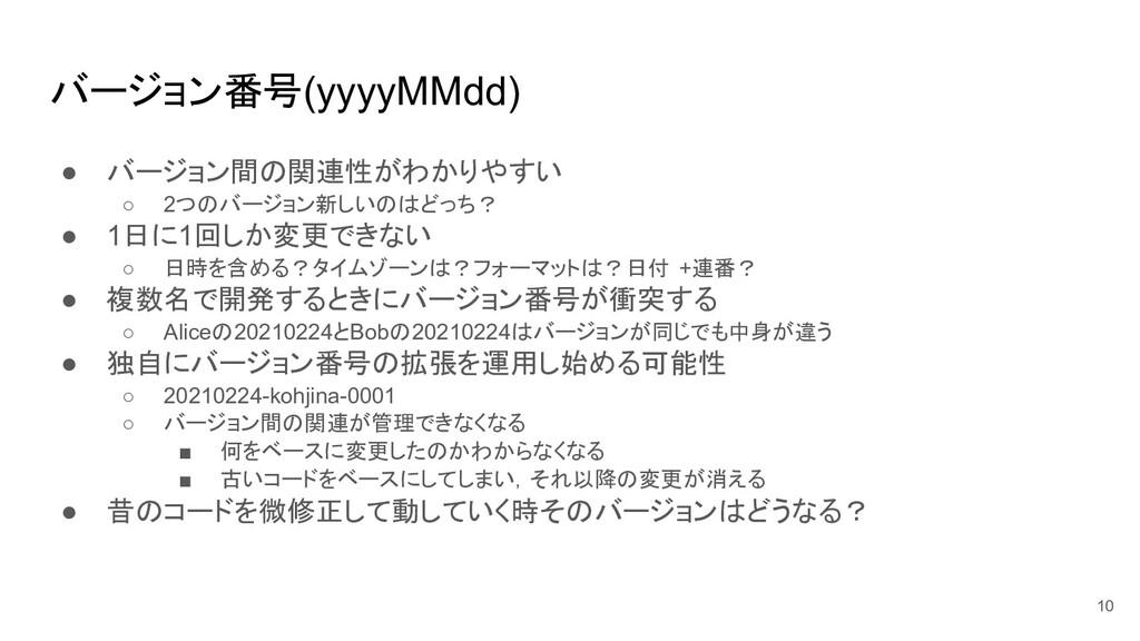 バージョン番号(yyyyMMdd) ● バージョン間の関連性がわかりやすい ○ 2つのバージョ...