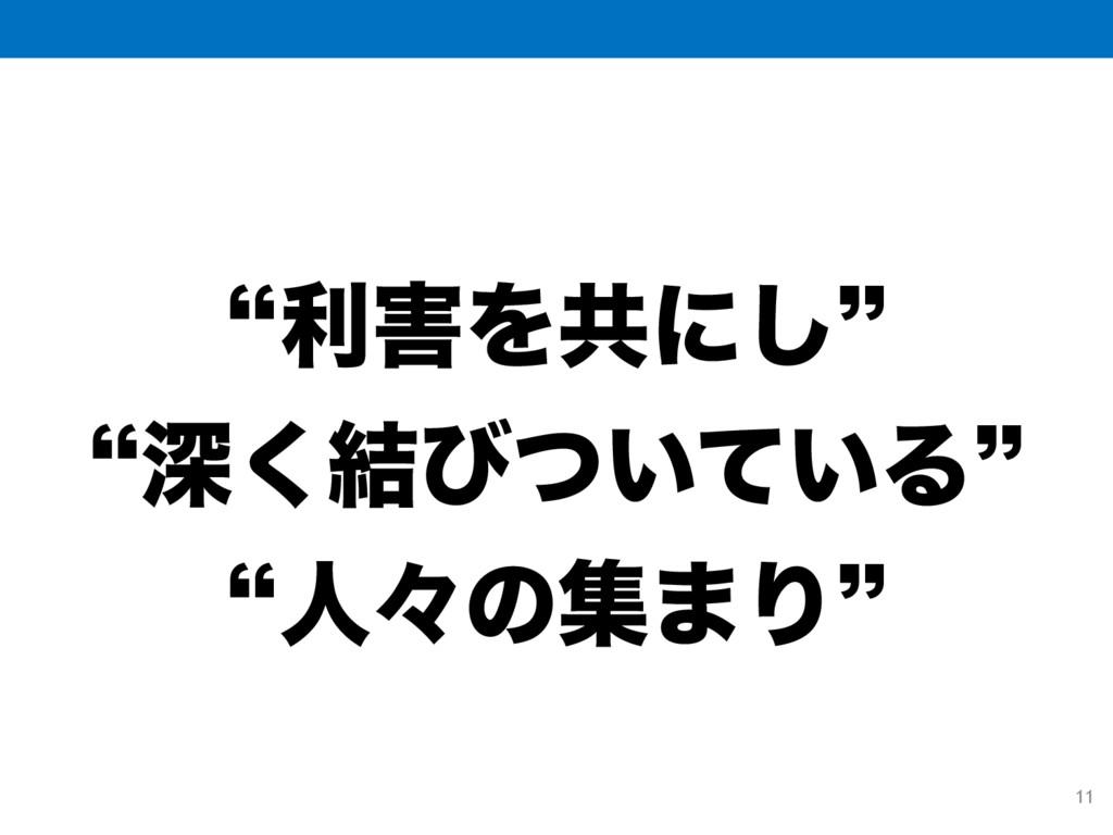lརΛڞʹ͠z lਂ݁͘ͼ͍͍ͭͯΔz lਓʑͷू·Γz 11