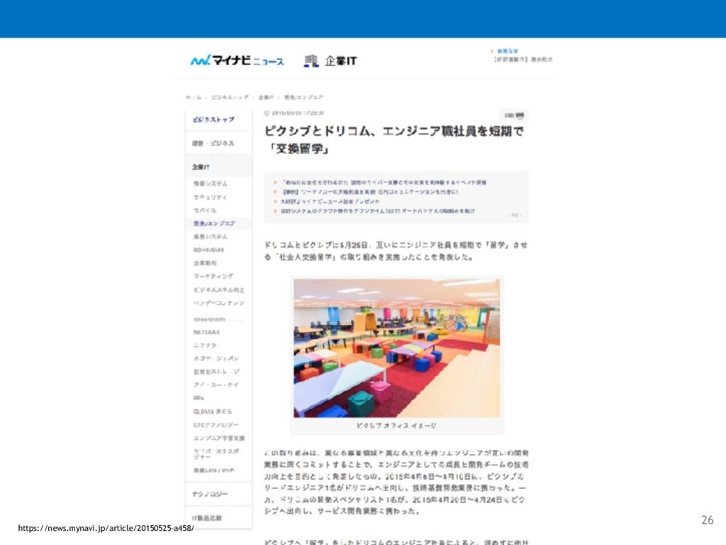 26 https://news.mynavi.jp/article/20150525-a458/